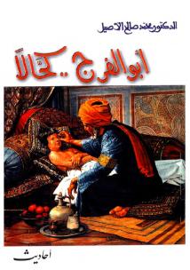 أبو الفرج كحالاً